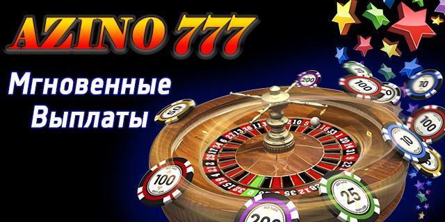 Азино777 игровой клуб 1.1 Screenshot 1