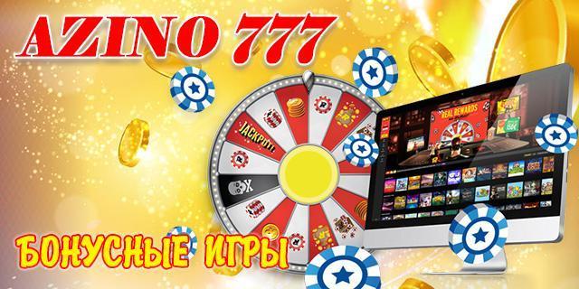 Азино777 игровой клуб 1.1 Screenshot 3