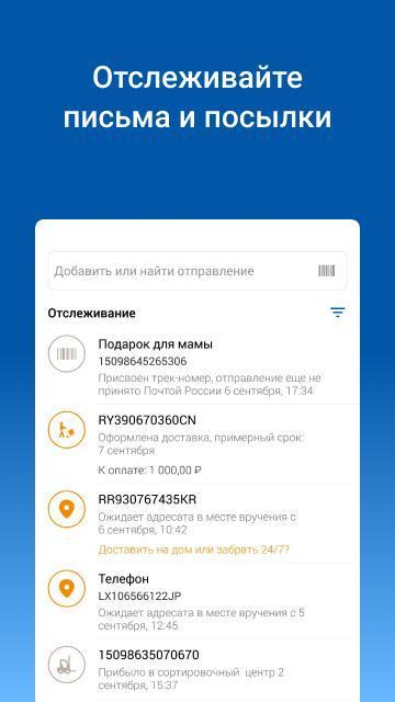 Почта России 5.8.2 Screenshot 1
