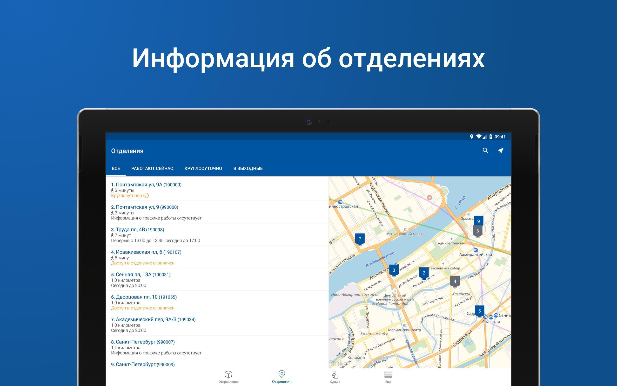 Почта России 5.8.2 Screenshot 10