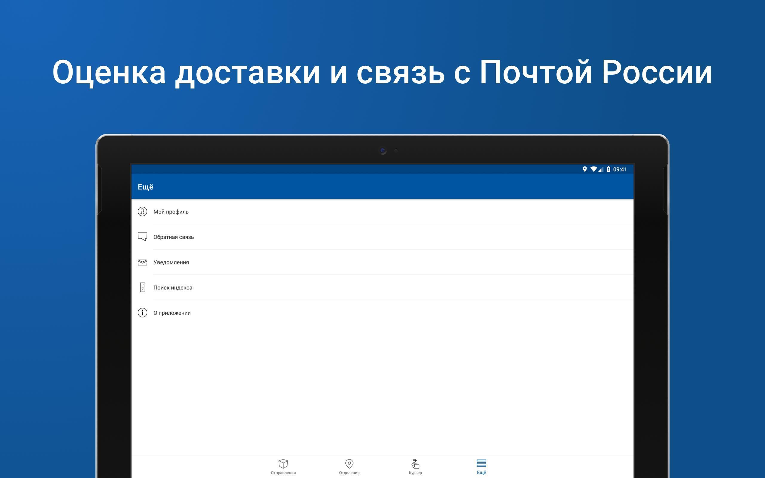 Почта России 5.8.2 Screenshot 12