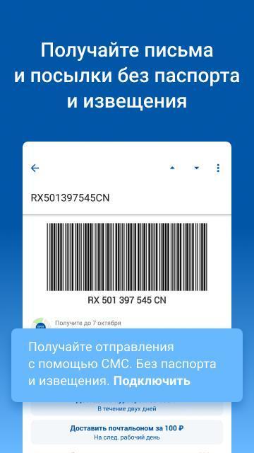 Почта России 5.8.2 Screenshot 2