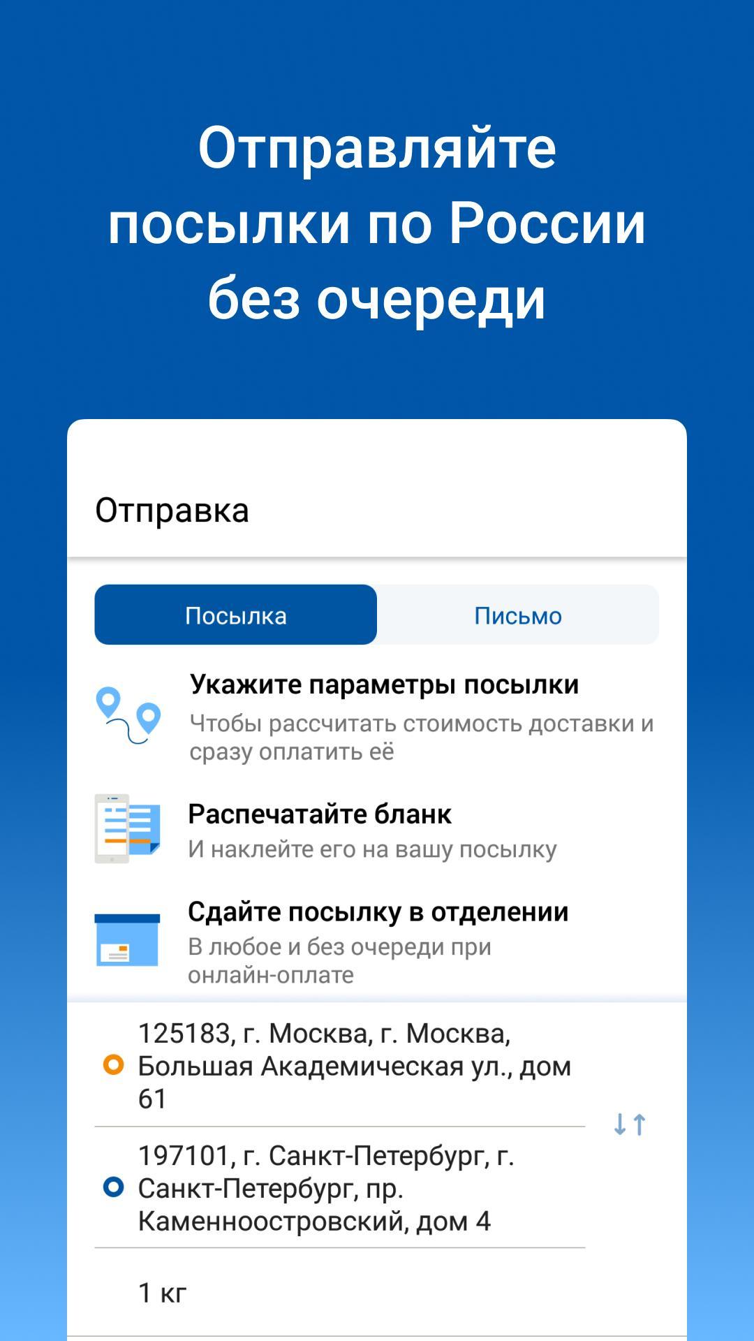 Почта России 5.8.2 Screenshot 3