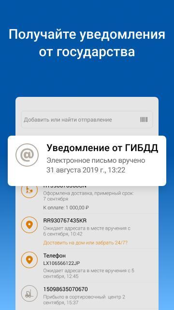 Почта России 5.8.2 Screenshot 4