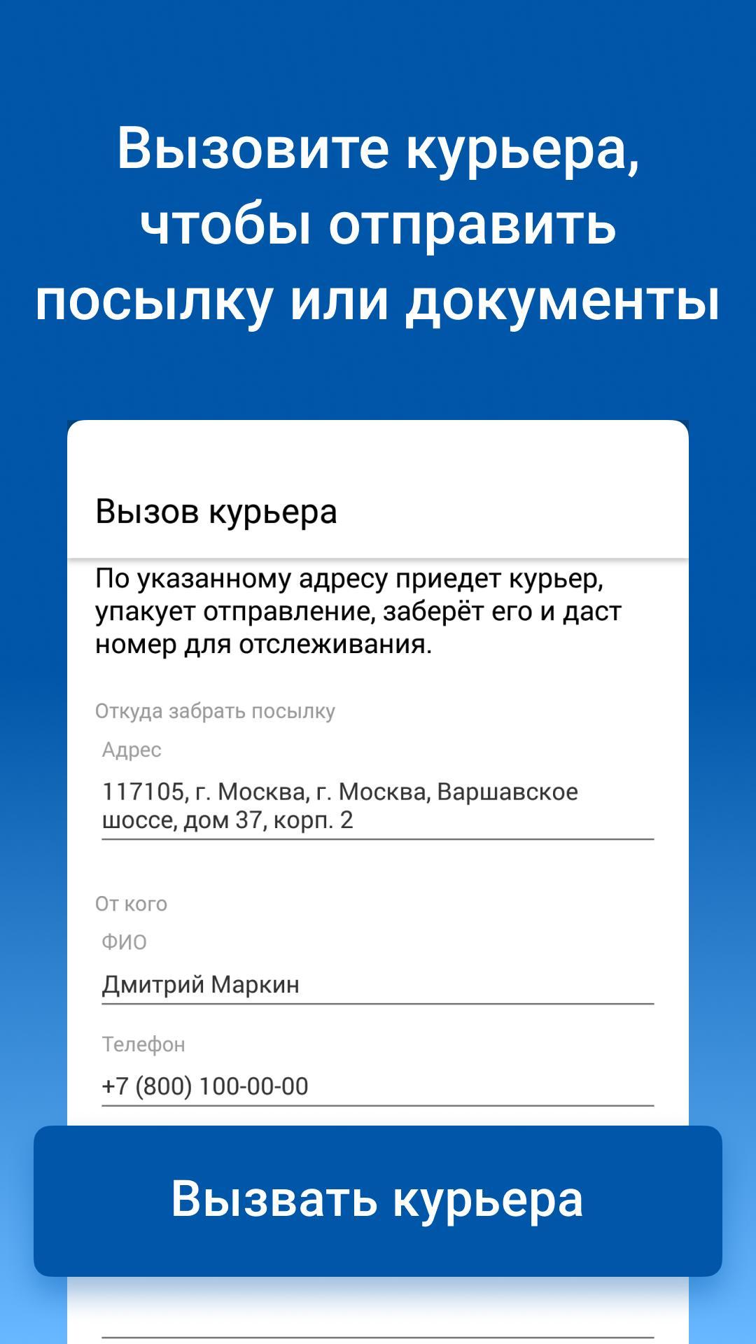 Почта России 5.8.2 Screenshot 5
