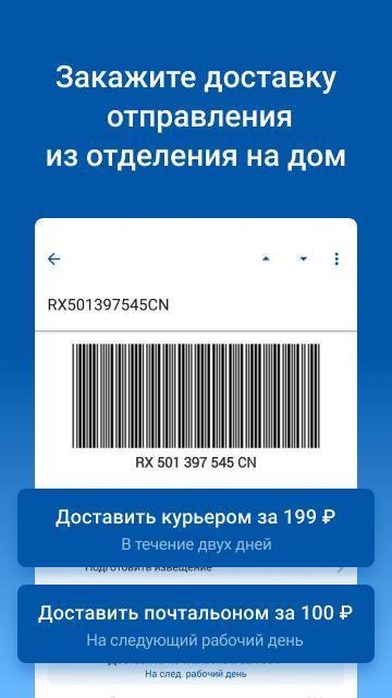 Почта России 5.8.2 Screenshot 6