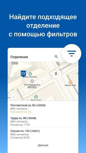 Почта России 5.8.2 Screenshot 7