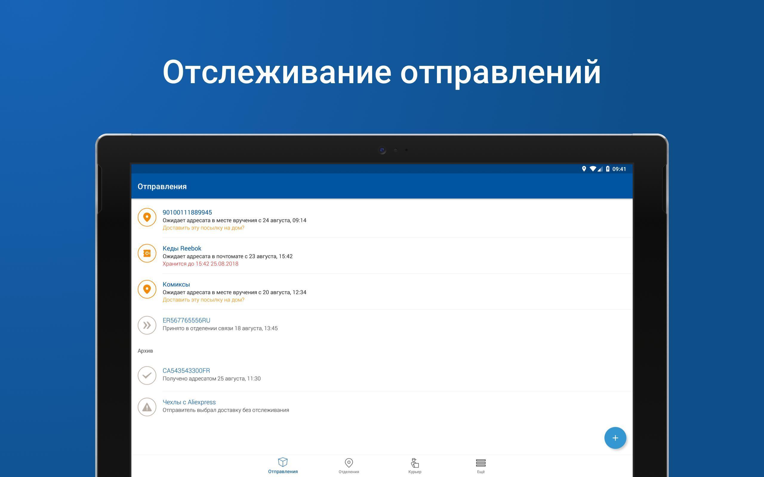 Почта России 5.8.2 Screenshot 8