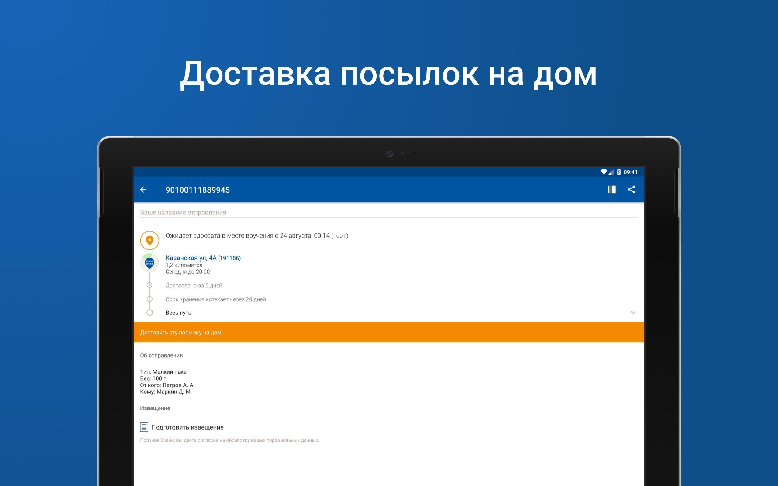 Почта России 5.8.2 Screenshot 9