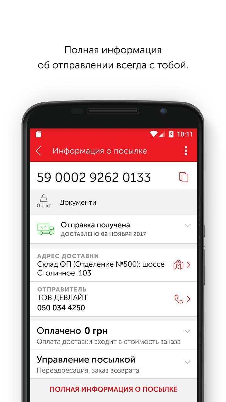 Nova Poshta 5.77 Screenshot 1