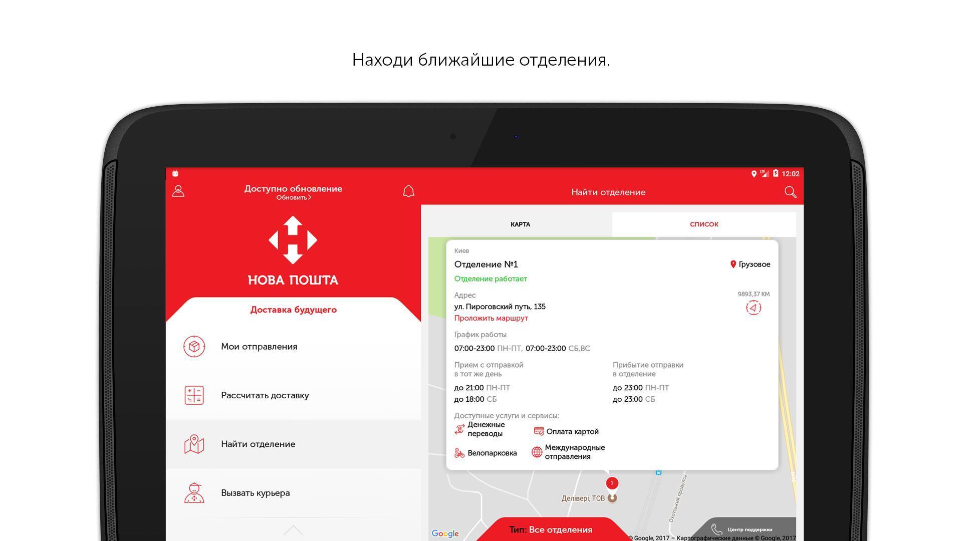 Nova Poshta 5.77 Screenshot 10