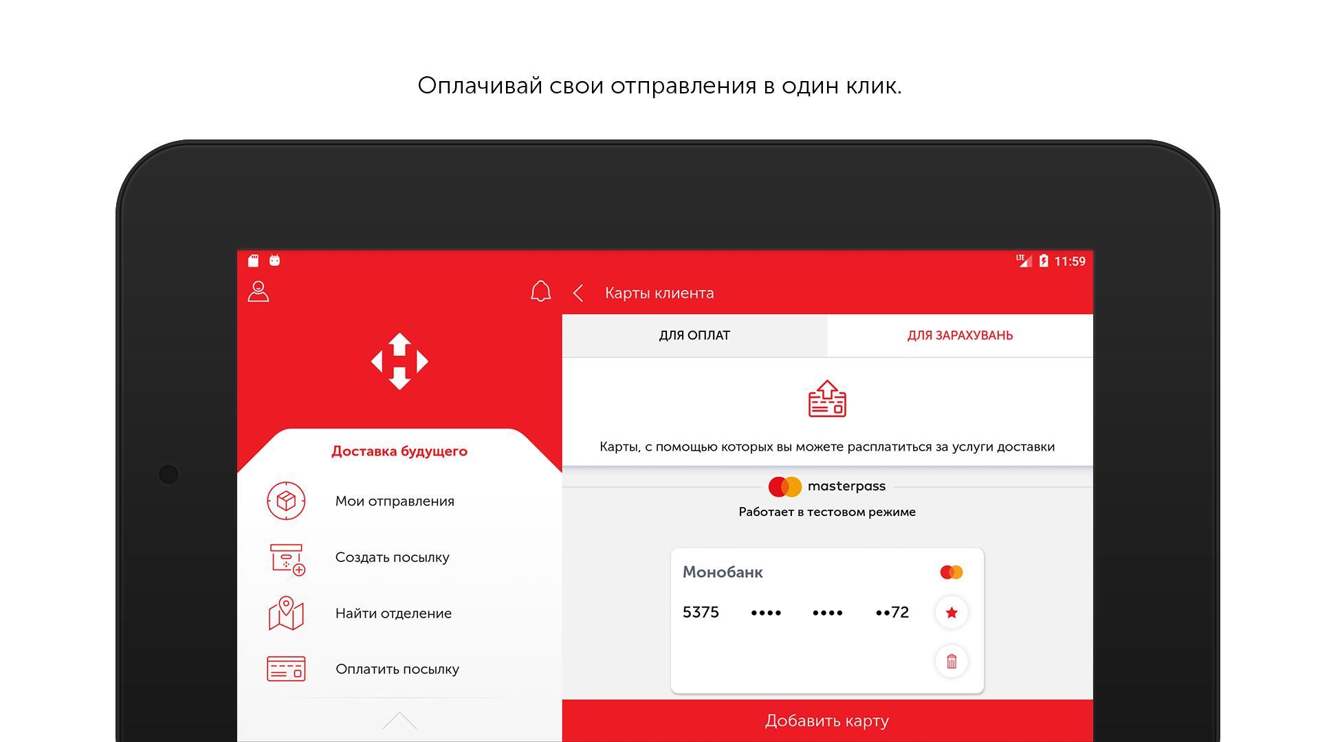 Nova Poshta 5.77 Screenshot 13