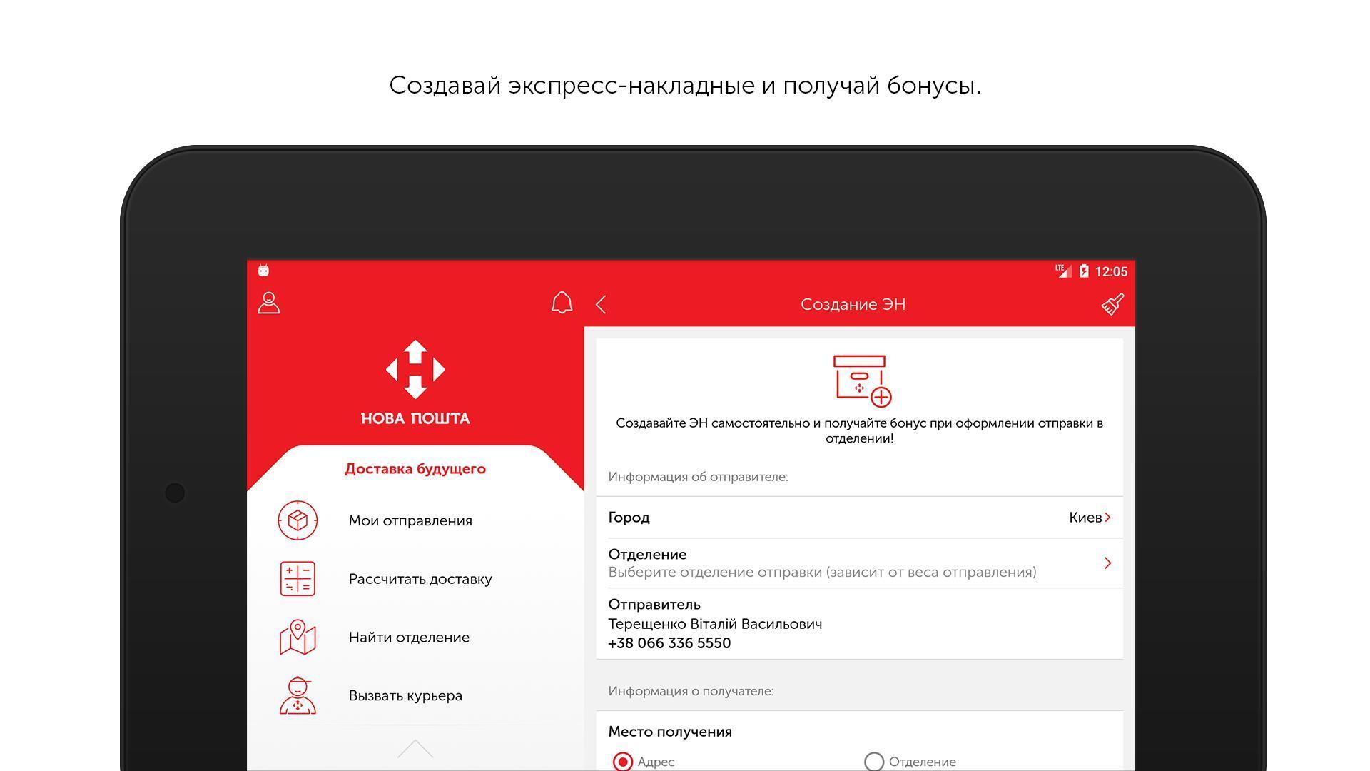 Nova Poshta 5.77 Screenshot 14