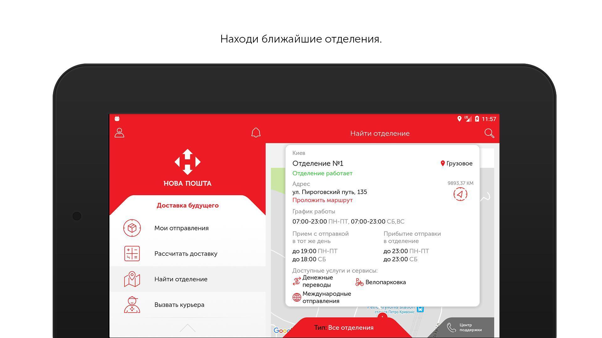 Nova Poshta 5.77 Screenshot 15