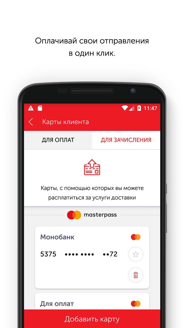 Nova Poshta 5.77 Screenshot 3