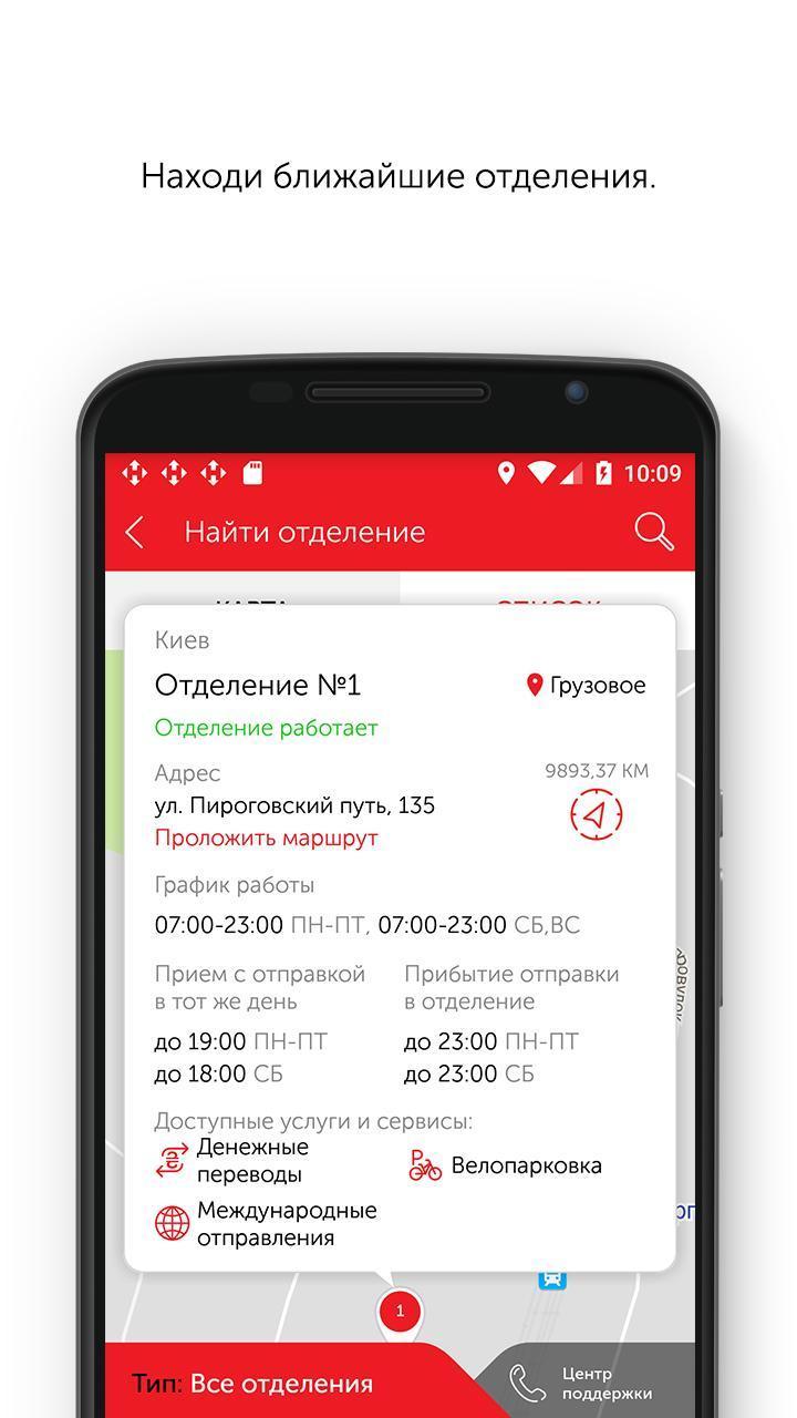 Nova Poshta 5.77 Screenshot 5