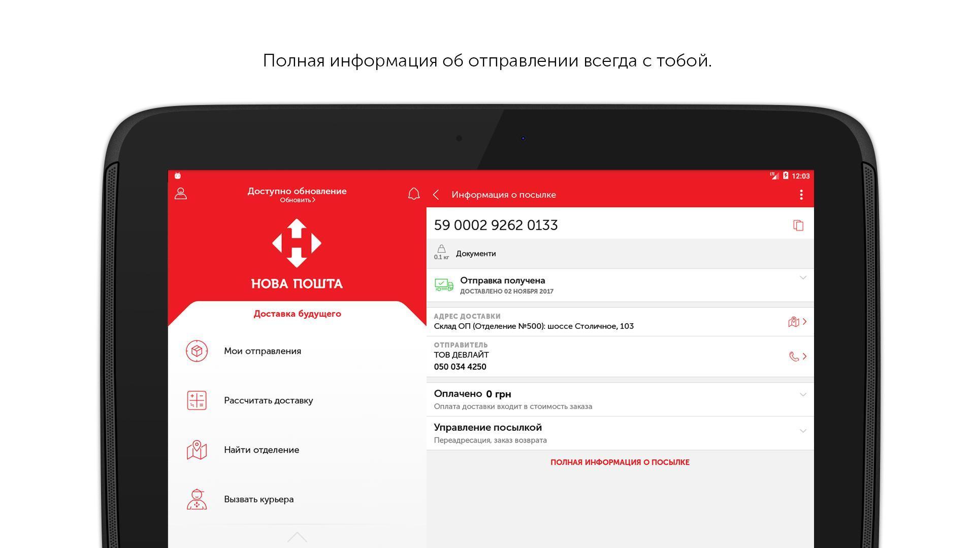 Nova Poshta 5.77 Screenshot 6