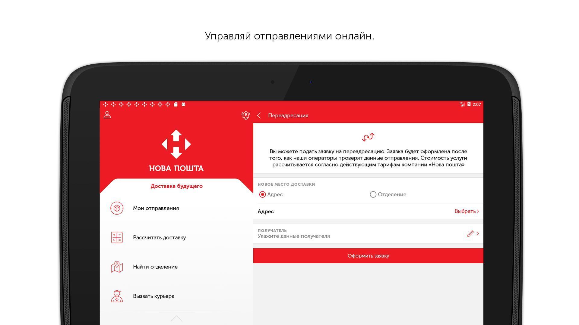 Nova Poshta 5.77 Screenshot 7