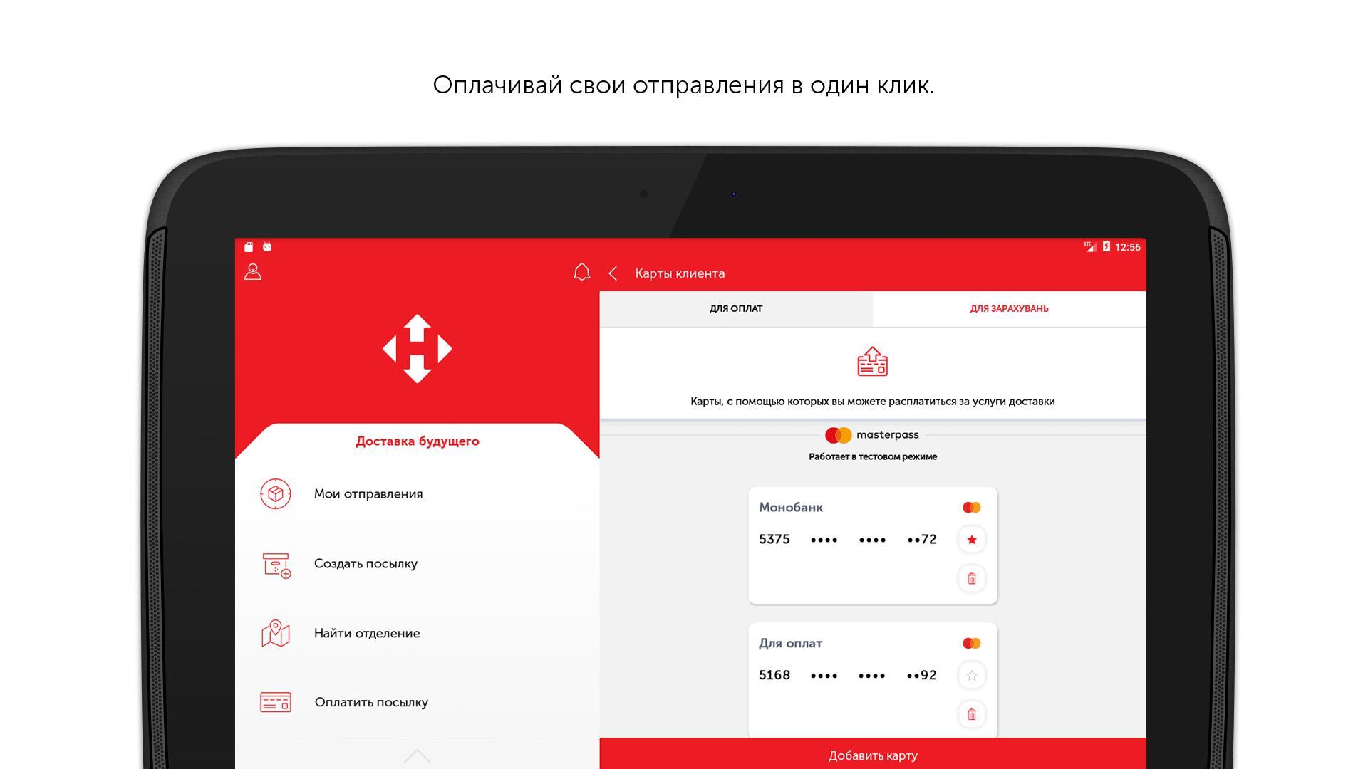 Nova Poshta 5.77 Screenshot 8