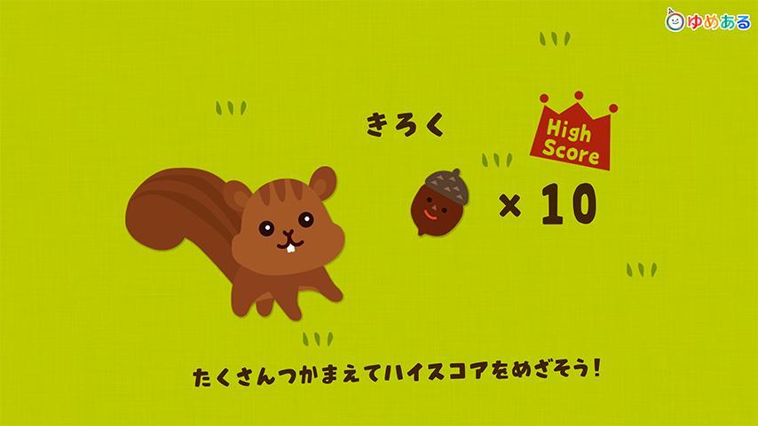 つかまえよう!おにごっこ(親子で遊べる楽しいゲーム) 1.0.1 Screenshot 12