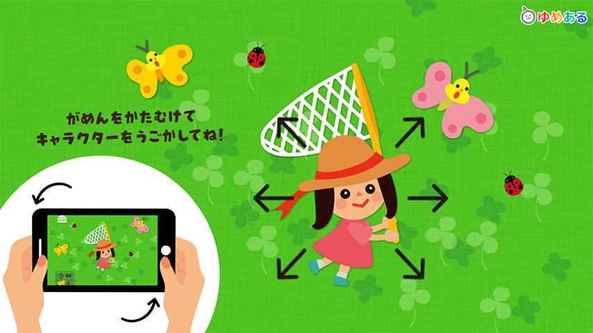つかまえよう!おにごっこ(親子で遊べる楽しいゲーム) 1.0.1 Screenshot 2