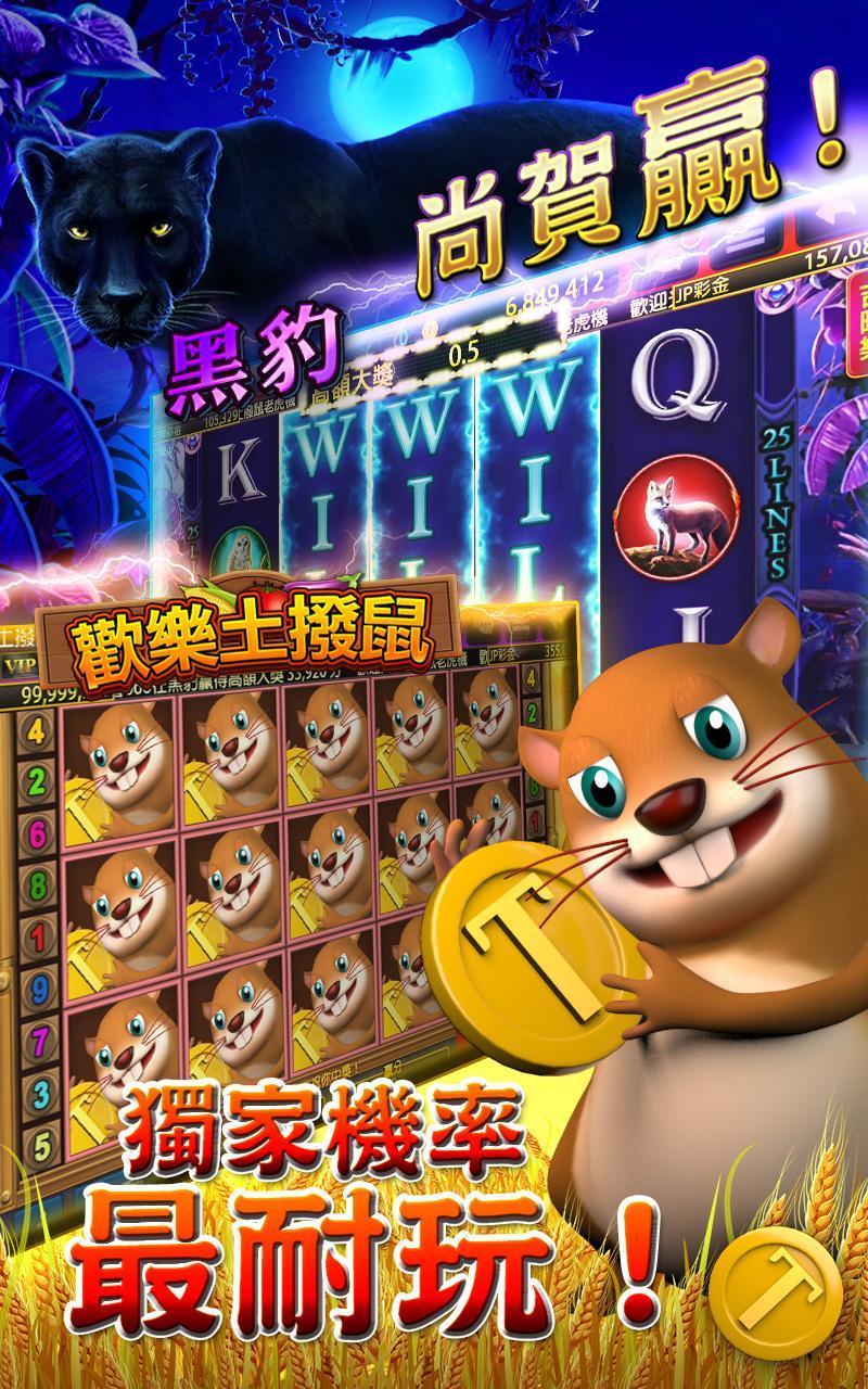 土撥鼠老虎機 -大型機台老虎機、角子機、各式Slots、麻將、德州撲克、百家樂、骰寶、超八、水果盤 1.24.0.1 Screenshot 13