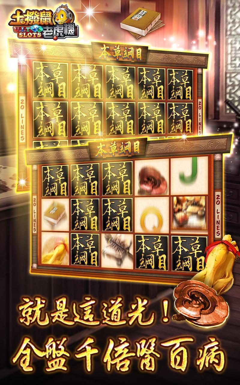土撥鼠老虎機 -大型機台老虎機、角子機、各式Slots、麻將、德州撲克、百家樂、骰寶、超八、水果盤 1.24.0.1 Screenshot 16
