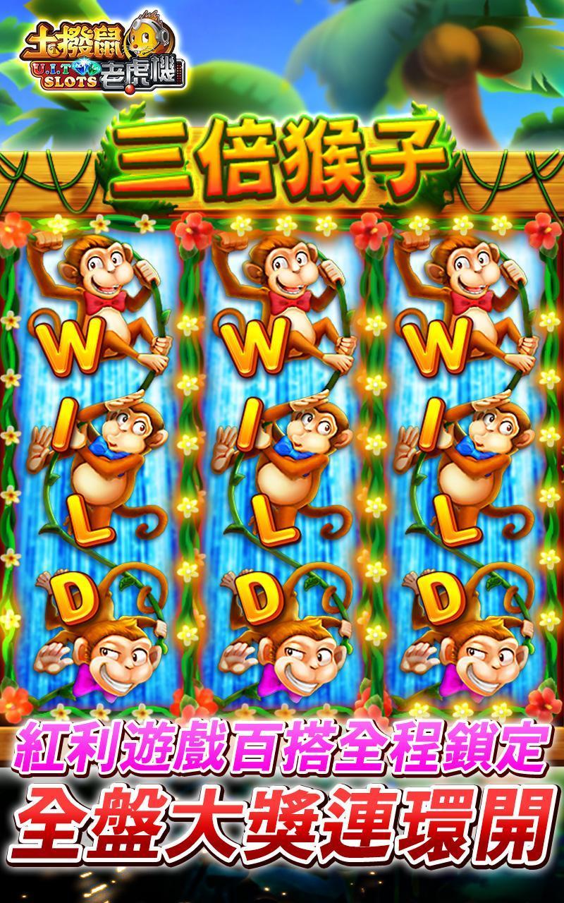 土撥鼠老虎機 -大型機台老虎機、角子機、各式Slots、麻將、德州撲克、百家樂、骰寶、超八、水果盤 1.24.0.1 Screenshot 6