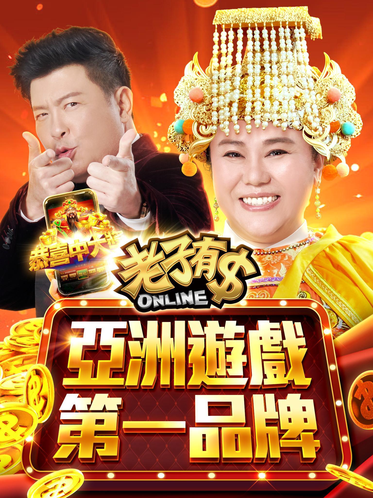 老子有錢 麻將、捕魚、老虎機、百家樂、柏青斯洛 2.57.1320 Screenshot 1
