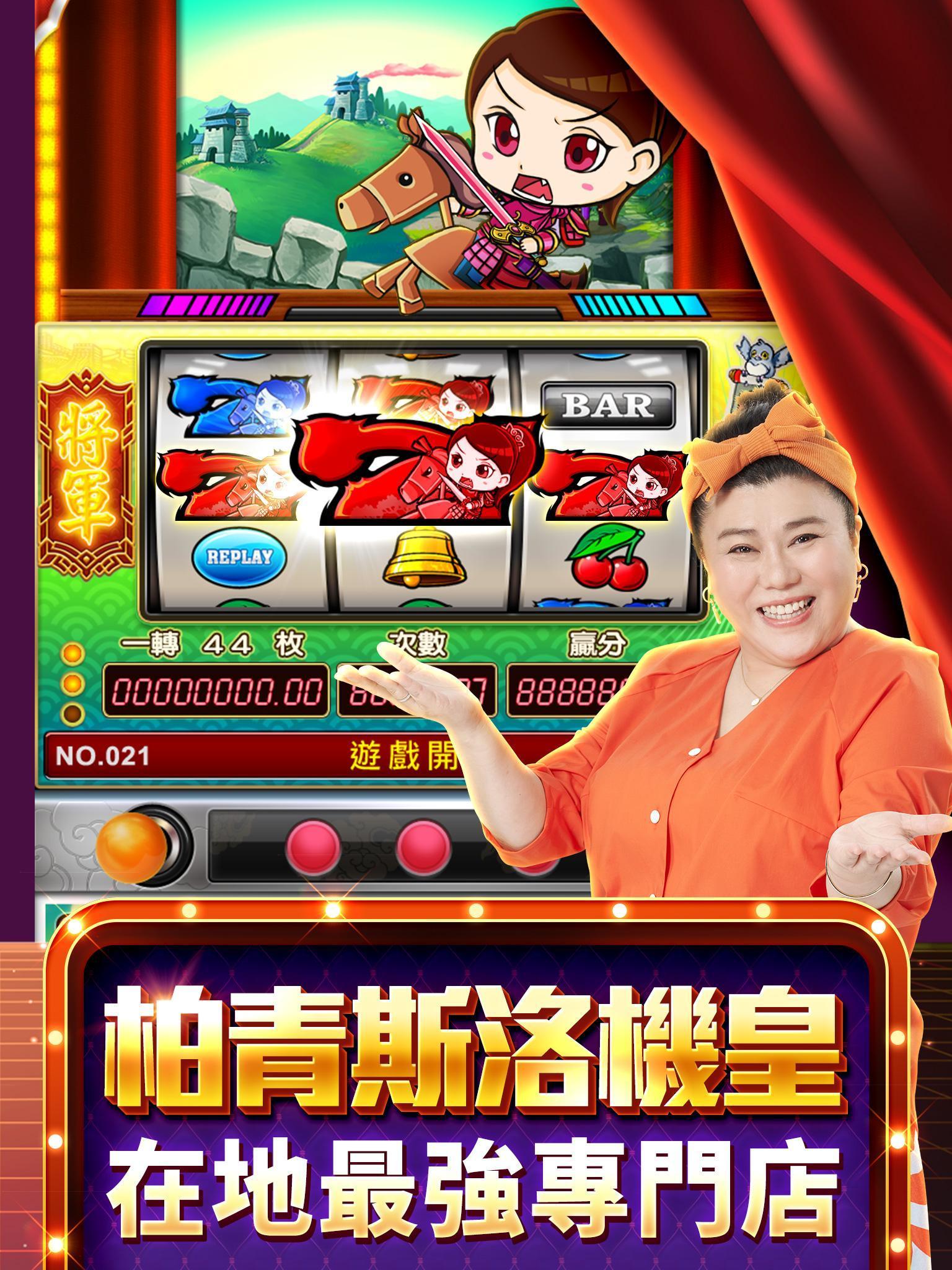 老子有錢 麻將、捕魚、老虎機、百家樂、柏青斯洛 2.57.1320 Screenshot 10