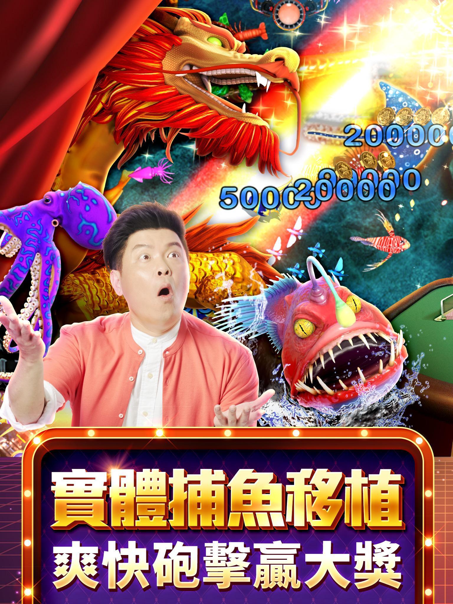 老子有錢 麻將、捕魚、老虎機、百家樂、柏青斯洛 2.57.1320 Screenshot 11