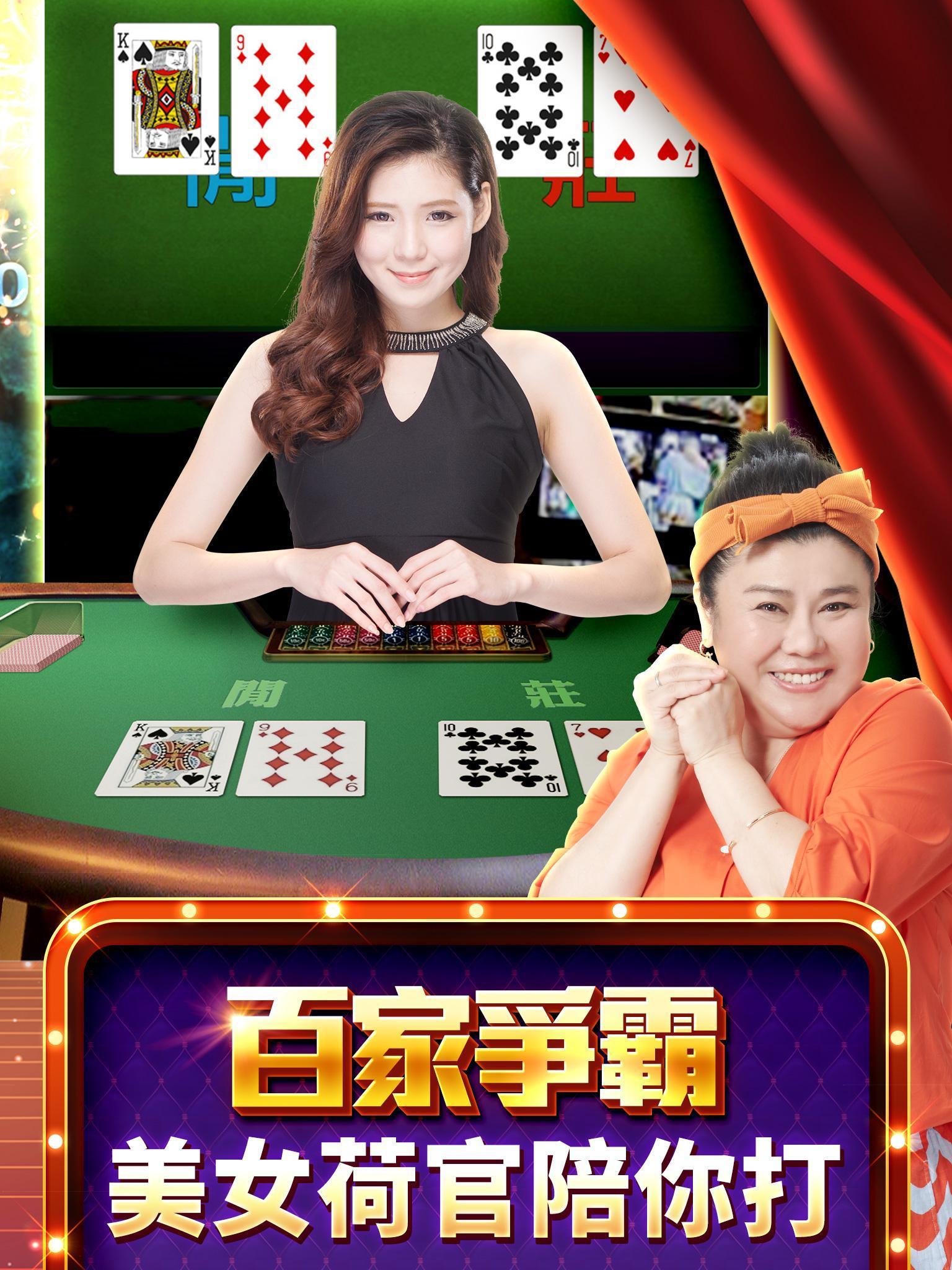 老子有錢 麻將、捕魚、老虎機、百家樂、柏青斯洛 2.57.1320 Screenshot 12