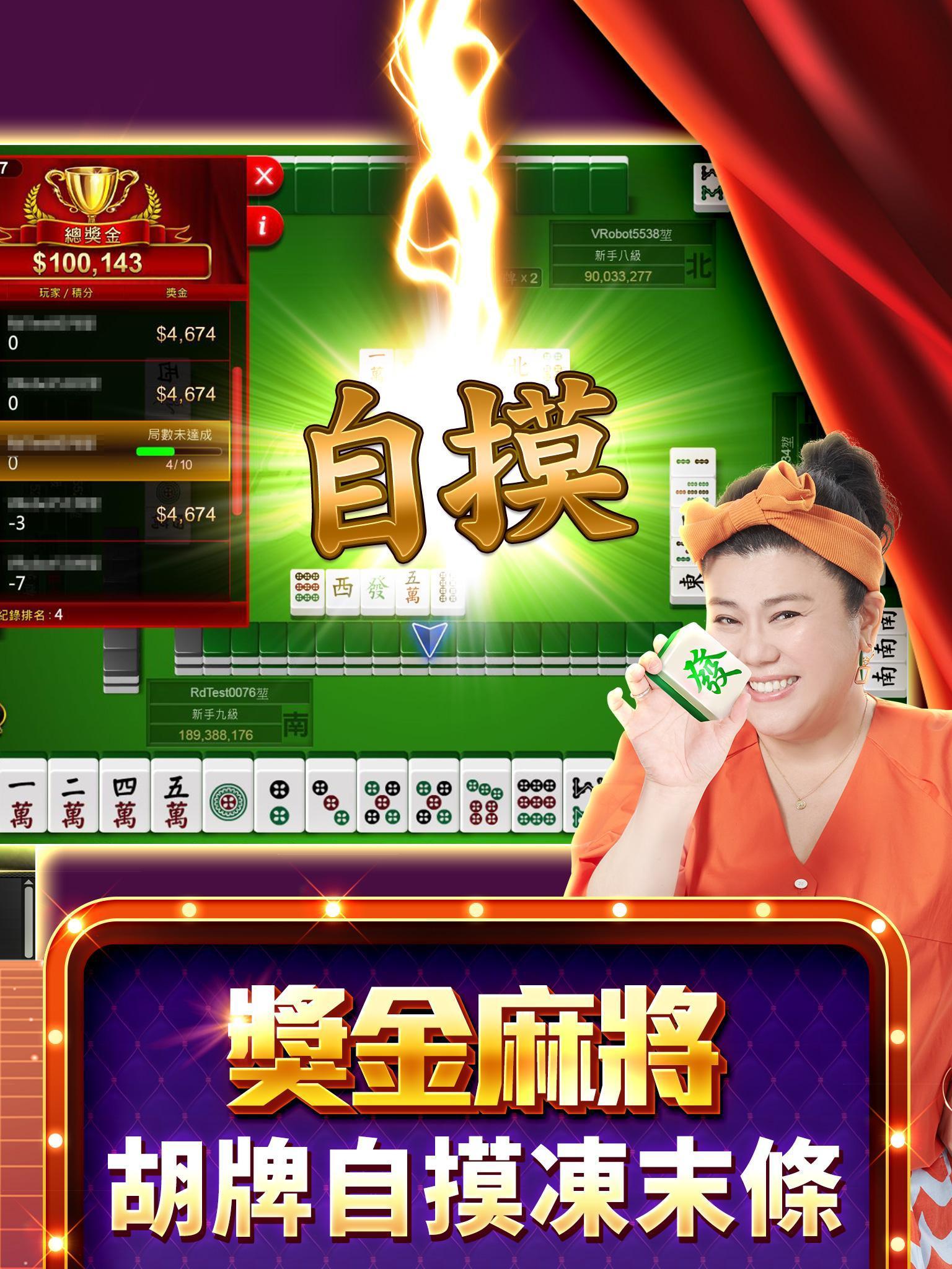 老子有錢 麻將、捕魚、老虎機、百家樂、柏青斯洛 2.57.1320 Screenshot 14