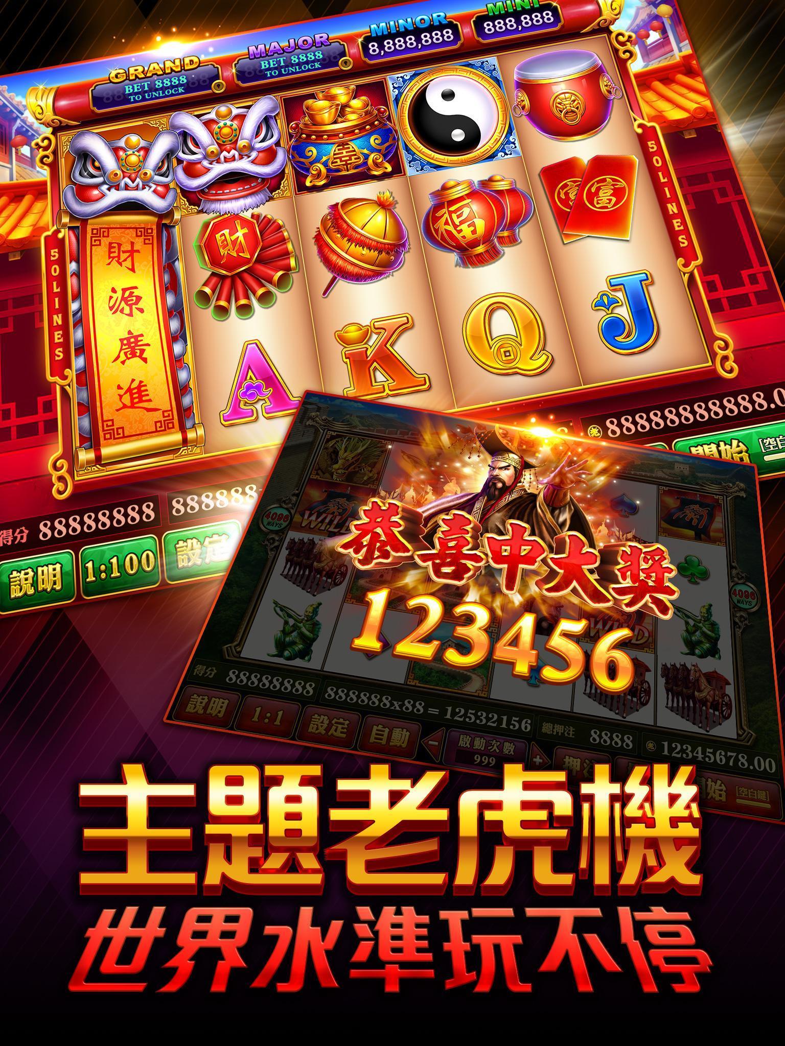 老子有錢 麻將、捕魚、老虎機、百家樂、柏青斯洛 2.57.1320 Screenshot 16