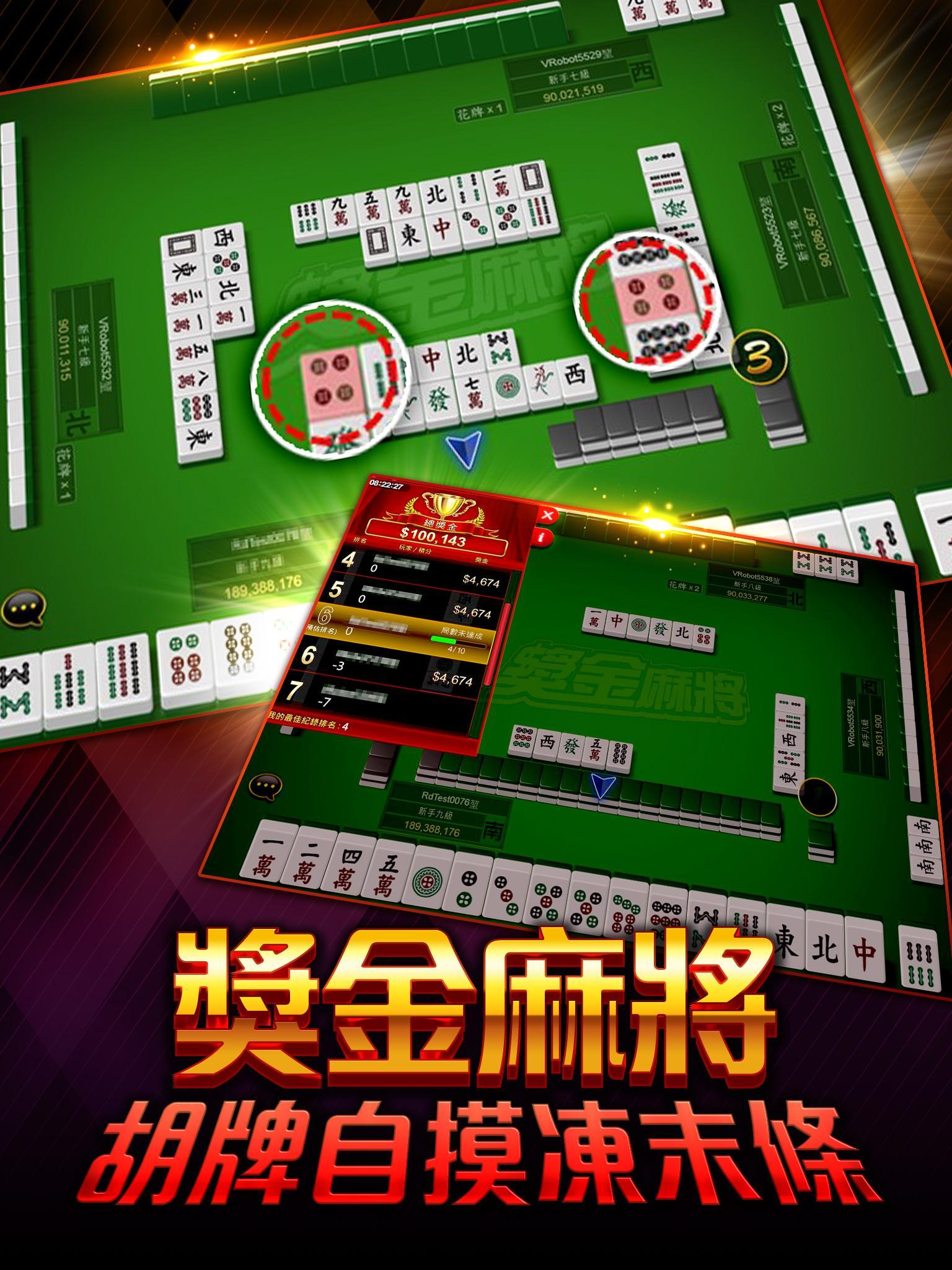 老子有錢 麻將、捕魚、老虎機、百家樂、柏青斯洛 2.57.1320 Screenshot 19