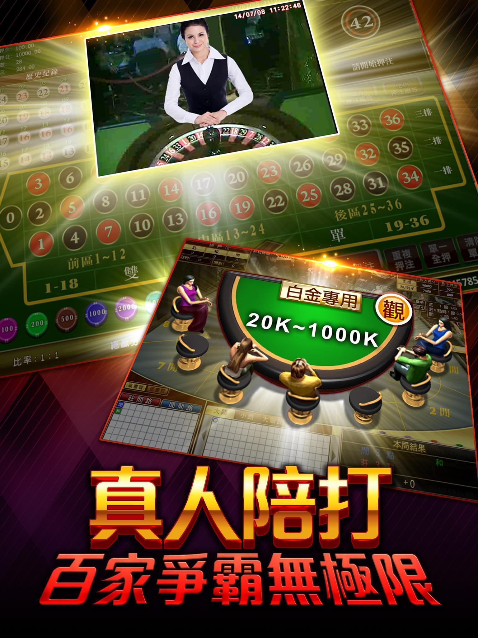 老子有錢 麻將、捕魚、老虎機、百家樂、柏青斯洛 2.57.1320 Screenshot 20