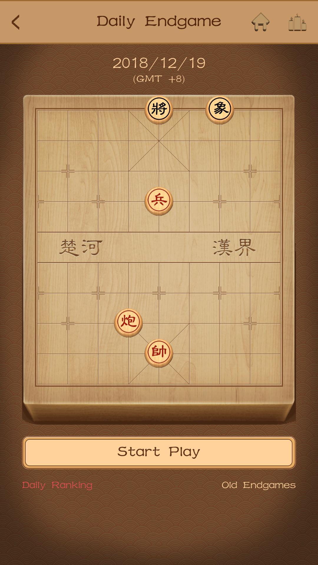 Chinese Chess from beginner to master 1.6.2 Screenshot 11