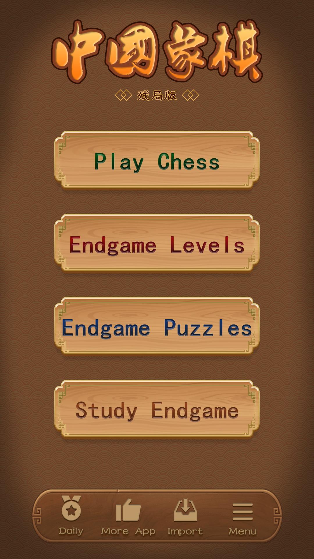 Chinese Chess from beginner to master 1.6.2 Screenshot 2