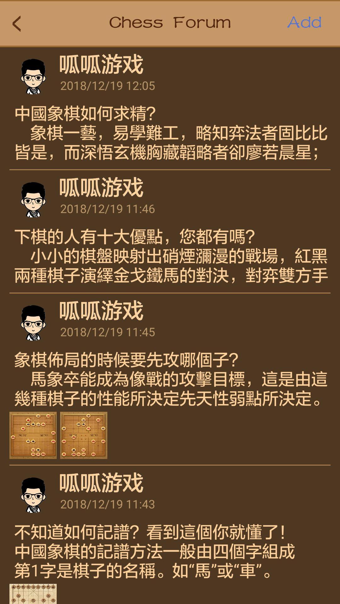 Chinese Chess from beginner to master 1.6.2 Screenshot 6