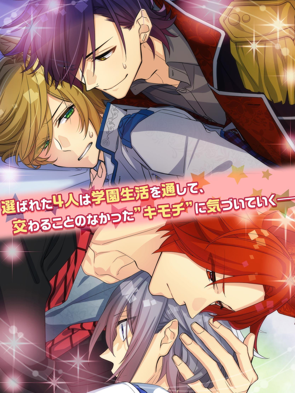 【BL】テキカレ 1.0.2 Screenshot 2