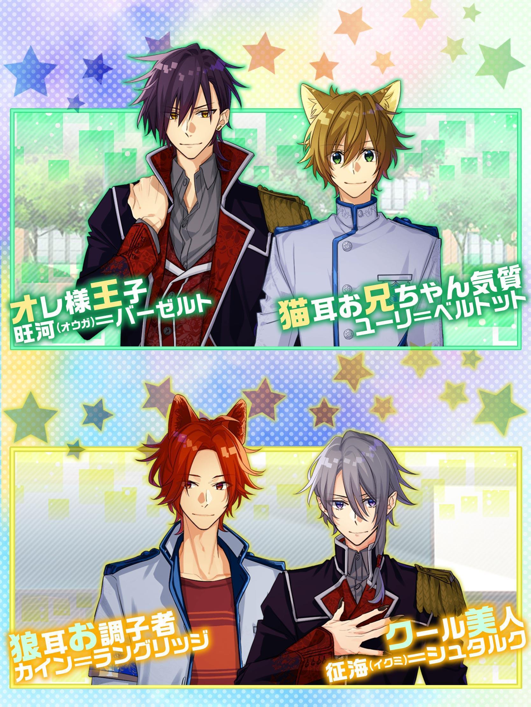 【BL】テキカレ 1.0.2 Screenshot 3