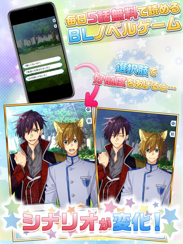 【BL】テキカレ 1.0.2 Screenshot 4