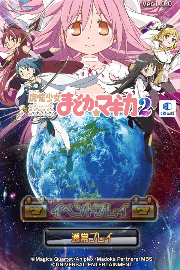 [王国]SLOT魔法少女まどか☆マギカ2 1.2.0 Screenshot 1