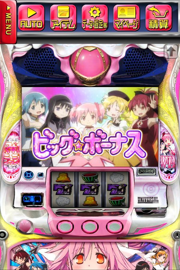 [王国]SLOT魔法少女まどか☆マギカ2 1.2.0 Screenshot 2