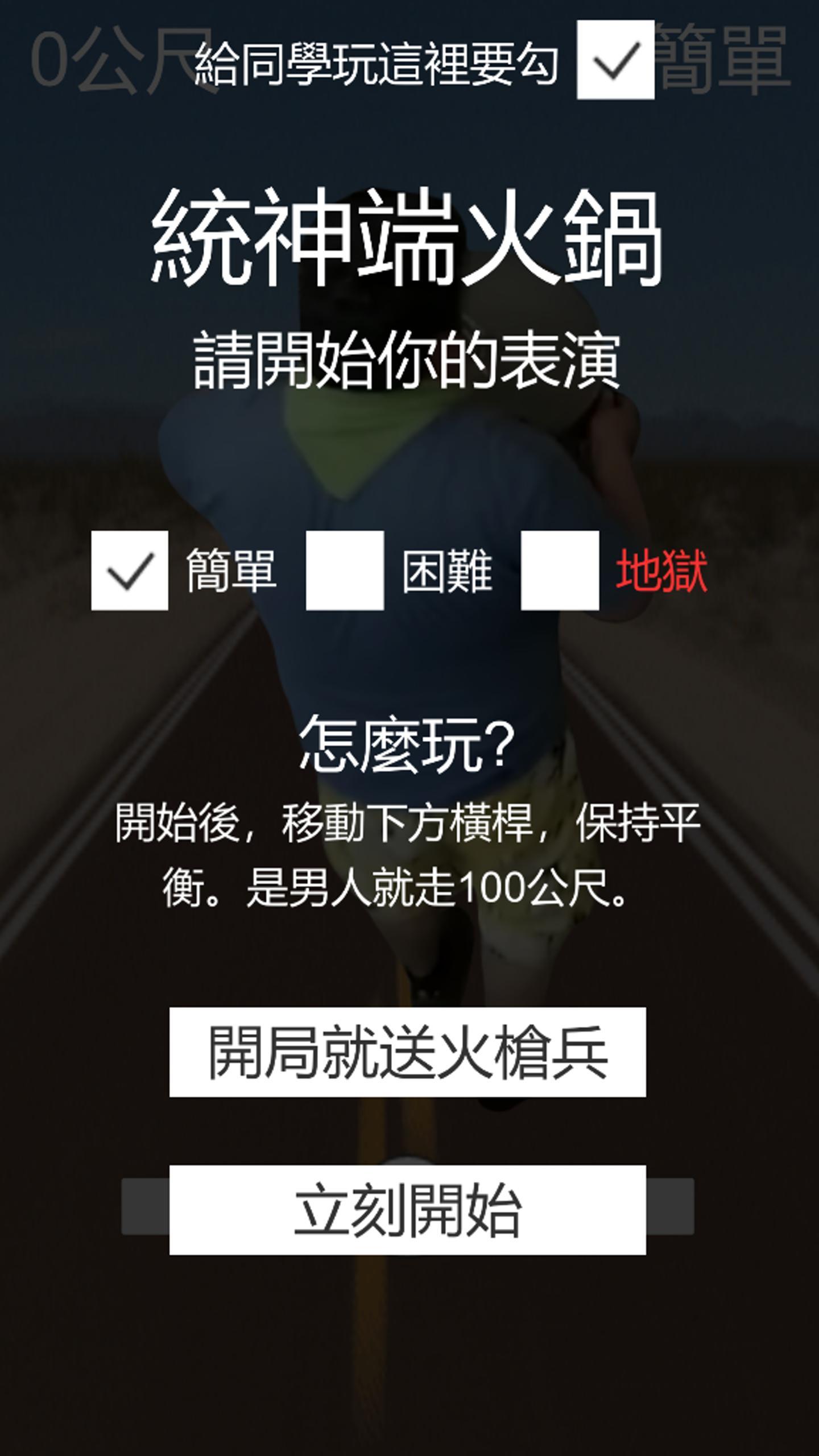 統神端火鍋 1.67 Screenshot 11