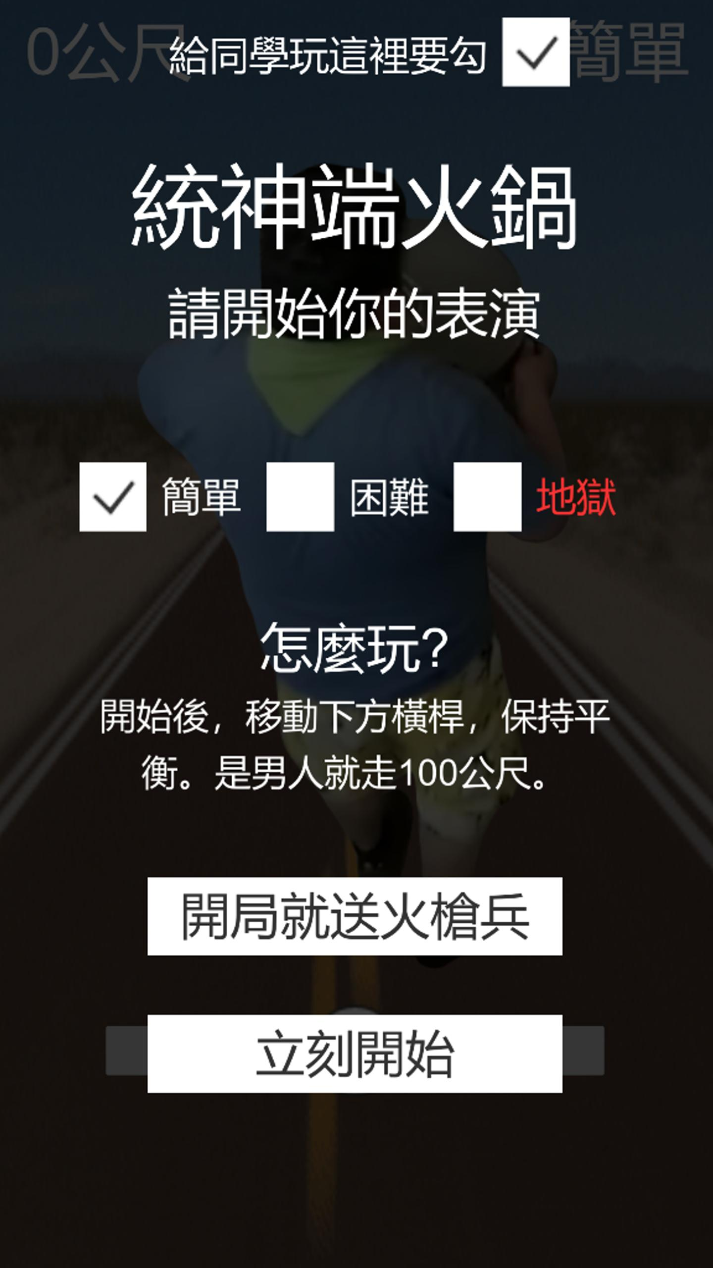 統神端火鍋 1.67 Screenshot 3