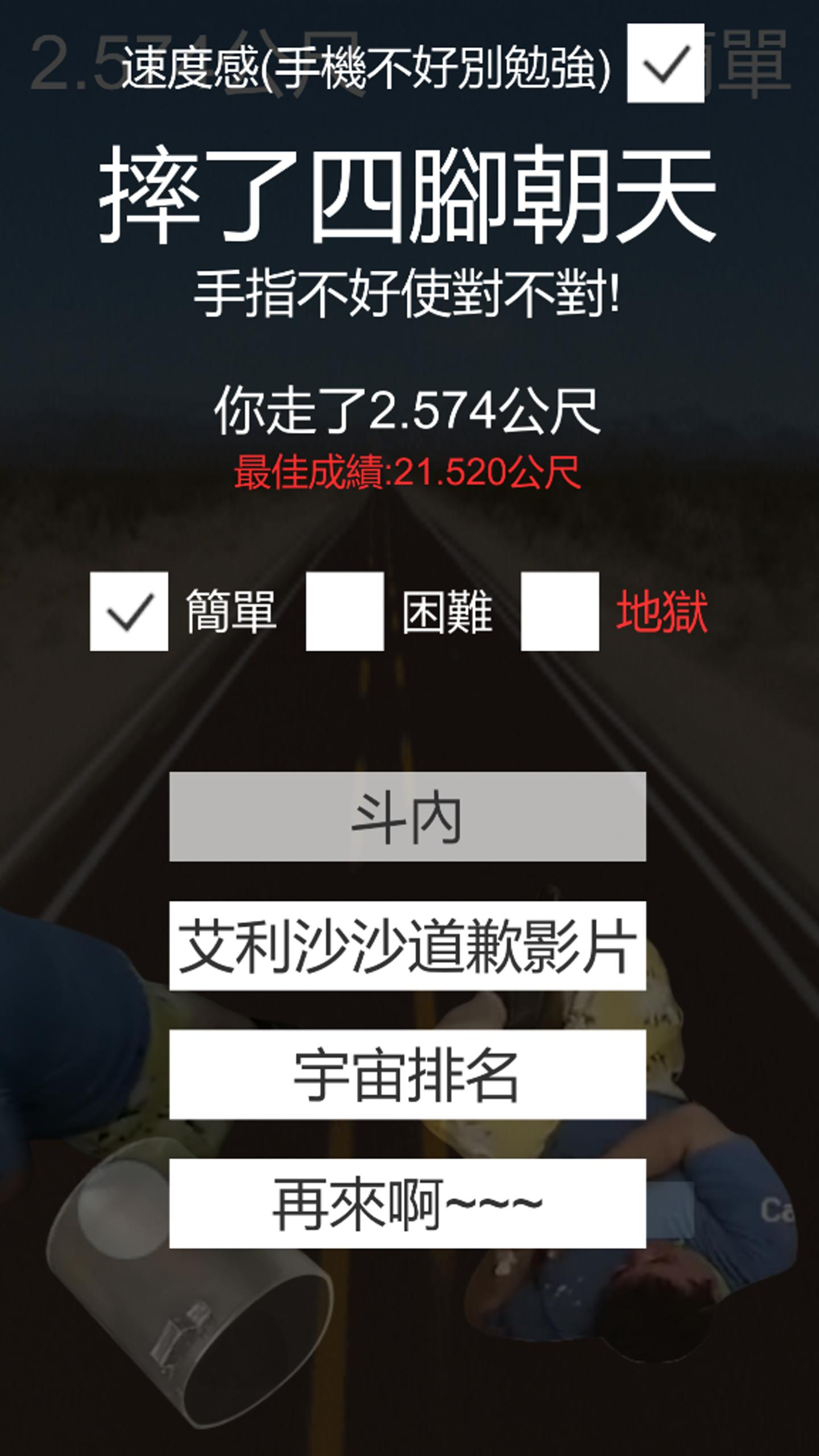 統神端火鍋 1.67 Screenshot 8