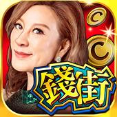錢街Online 捕魚、老虎機、百家樂、骰寶、賽馬、柏青斯洛 app icon
