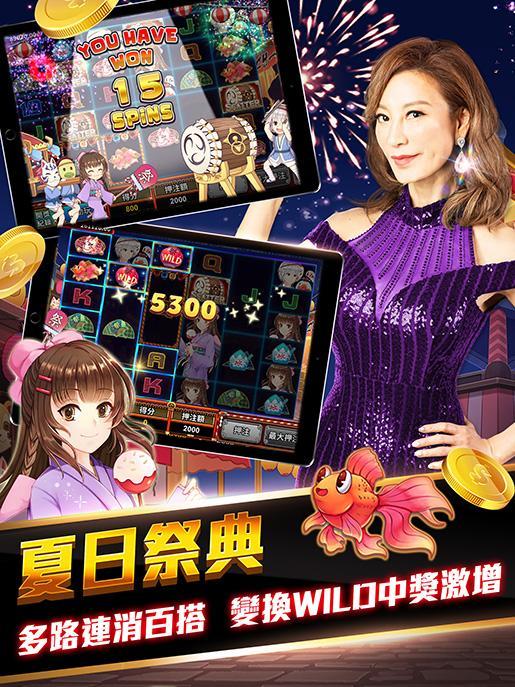 錢街Online 捕魚、老虎機、百家樂、骰寶、賽馬、柏青斯洛 1.1.42 Screenshot 1