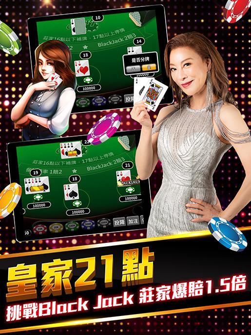錢街Online 捕魚、老虎機、百家樂、骰寶、賽馬、柏青斯洛 1.1.42 Screenshot 2